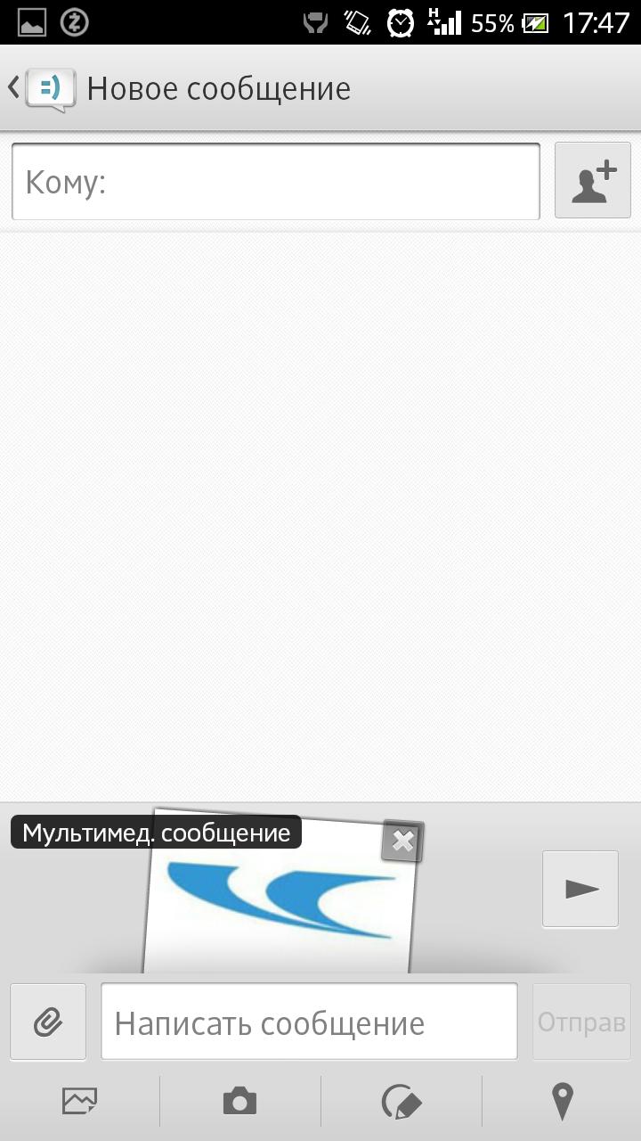 Открытка, как отправить картинку по смс с телефона
