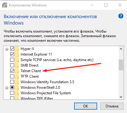 Включение компонента Telnet на windows