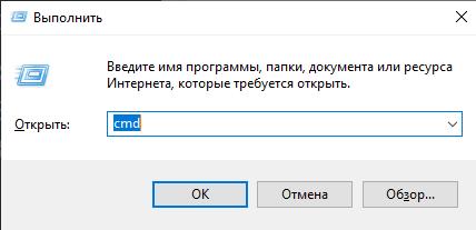 Открытие консоли CMD для проверки порта на открытость